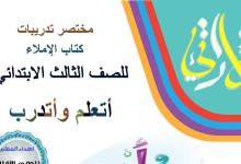 Photo of مختصر تدريبات كتاب الإملاء لغة عربية للصف الثالث فصل ثاني