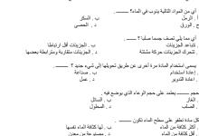 Photo of مراجعة الوحدة السادسة (المادة) علوم صف رابع فصل ثاني