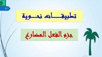 Photo of حل درس جزم الفعل المضارع تطبيقات نحوية لغة عربية ثاني عشر فصل ثاني
