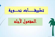Photo of حل درس المفعول لأجله تطبيقات نحوية لغة عربية ثاني عشر فصل ثاني