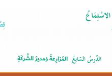 Photo of حل درس المزارعة ومدير الشركة لغة عربية الصف السادس الفصل الثاني