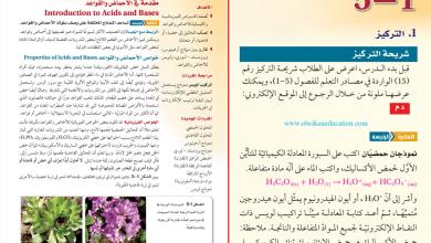 Photo of دليل المعلم كيمياء الأحماض والقواعد صف ثاني عشر متقدم فصل ثاني