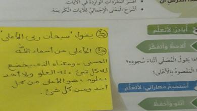Photo of حل درس سورة الأعلى تربية إسلامية صف رابع فصل ثاني