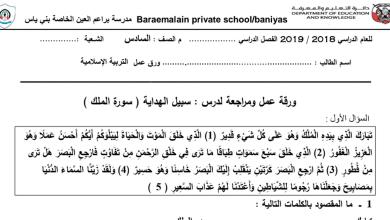 Photo of ورقة عمل درس سبيل الهداية سورة الملك تربية إسلامية للصف السادس