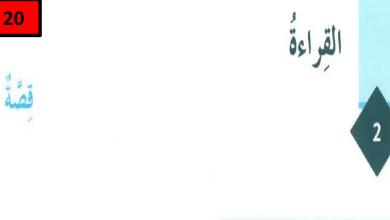 Photo of حل درس إن غداً لناظره قريب لغة عربية صف سابع فصل ثاني