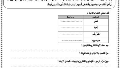 Photo of أوراق عمل الاقتداء بالرسول تربية إسلامية الصف الحادي عشر الفصل الثاني