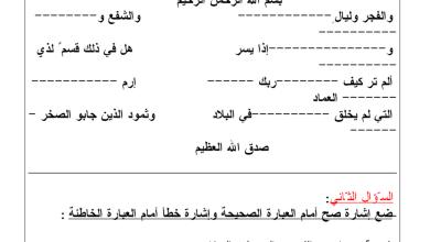 Photo of ورقة عمل درس سورة الفجر تربية إسلامية الصف الثالث الفصل الثاني