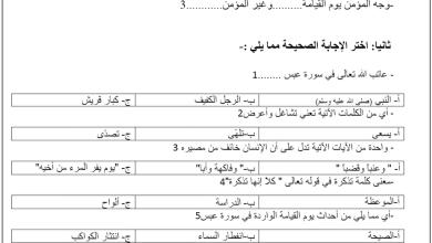 Photo of ورقة عمل درس سورة عبس تربية اسلامية الصف الخامس الفصل الثاني