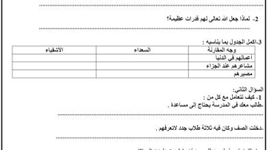 Photo of ورقة عمل درس سورة النازعات تربية اسلامية الصف الخامس الفصل الثاني