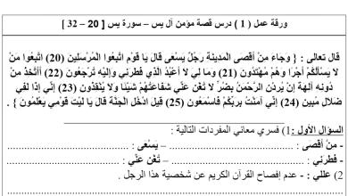 Photo of ورقة عمل درس قصة مؤمن ال يس تربية إسلامية الصف الثامن