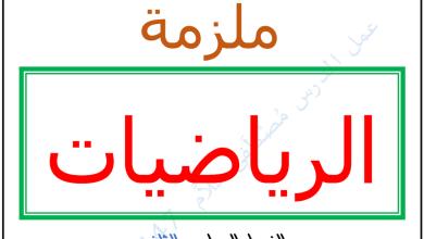 Photo of ملزمة الفصل الثاني رياضيات يتبعها الحل صف تاسع عام