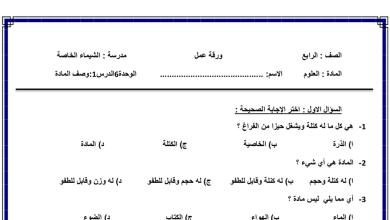Photo of ورقة عمل درس وصف المادة علوم صف رابع فصل ثاني