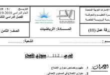 Photo of أوراق عمل متوازي الأضلاع رياضيات صف ثامن