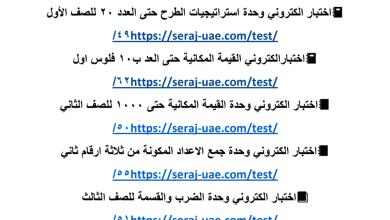 Photo of اختبارات الكترونية رياضيات لكافة الصفوف
