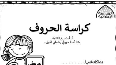 Photo of كراسة الحروف لغة عربية صف أول