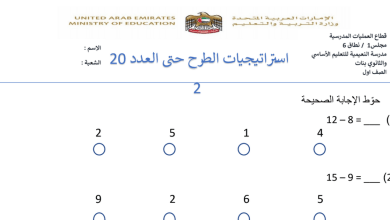 Photo of مذكرة استراتيجيات الطرح حتى العدد 20 رياضيات صف أول فصل ثاني