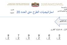 Photo of مراجعة استراتيجيات الطرح حتى العدد 20 رياضيات صف أول فصل ثاني