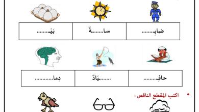 Photo of ورق عمل استعداد للاختبار التكويني الأول لغة عربية صف أول فصل ثاني