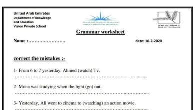 Photo of أوراق عمل قواعد لغة إنجليزية صف سابع فصل ثاني