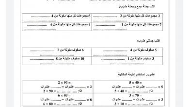 Photo of مراجعة للتقويم الأول رياضيات صف ثالث فصل ثاني