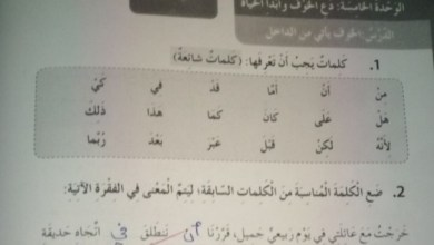 Photo of حل الوحدة الخامسة دع الخوف ابدأ الحياة للصف الخامس عربي