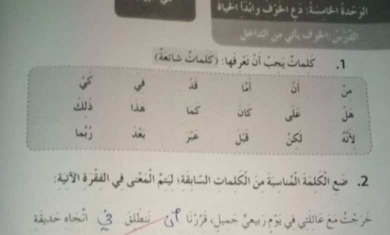 حل الوحدة الخامسة دع الخوف ابدأ الحياة للصف الخامس عربي