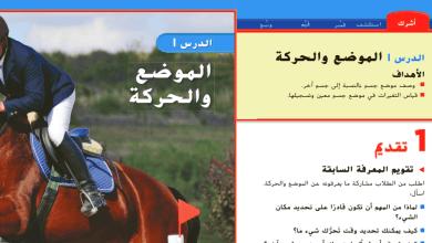Photo of حل درس الموضع والحركة علوم صف ثاني فصل ثالث.pdf