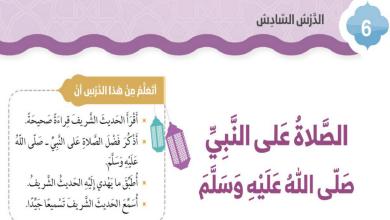 Photo of حل درس الصلاة على النبي صلى الله عليه وسلم تربية اسلامية صف ثاني فصل ثالث.pptx