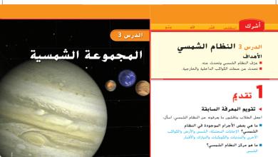 Photo of حل درس المجموعة الشمسية (النظام الشمسي) علوم صف رابع فصل ثالث