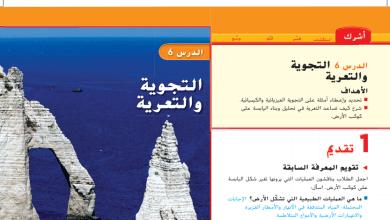 Photo of حل درس التجوية والتعرية علوم صف رابع فصل ثالث