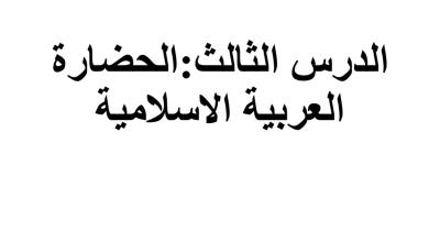 Photo of حل درس الحضارة العربية الإسلامية دراسات اجتماعية صف ثامن فصل ثاني