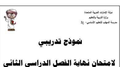 Photo of أوراق عمل مراجعة لامتحان نهاية الفصل الثاني علوم صف سادس