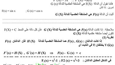 Photo of أوراق عمل مراجعة (التكامل) رياضيات صف ثاني عشر متقدم