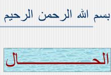 Photo of شرح درس الحال لغة عربية صف ثاني عشر