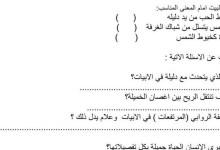 Photo of ورقة عمل نشيد أحلام الطفولة لغة عربية صف خامس فصل ثاني