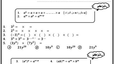 Photo of ملزمة الوحدة الثامنة الأسس والدوال الأسية رياضيات صف تاسع فصل ثاني