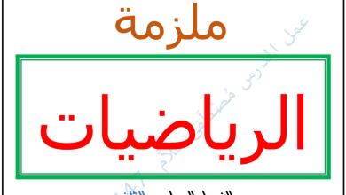 Photo of ملزمة شاملة الفصل الثاني رياضيات صف تاسع متقدم