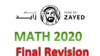 Photo of مراجعة نهائية رياضيات منهج إنجليزي صف عاشر متقدم فصل ثاني وثالث