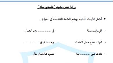 Photo of ورقة عمل نشيد علمتني نملة لغة عربية