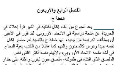 Photo of تلخيص الفصل الرابع الاربعون الخطة ج |عساكر قوس قزح