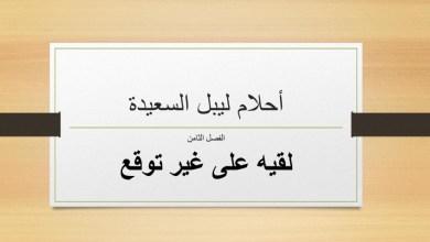 Photo of حل الفصل الثامن درس لقيه على غير توقع رواية أحلام ليبل السعيدة