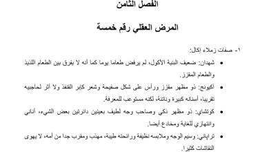 حل درس المرض العقلي رقم خمسة رواية عساكر قوس قزح