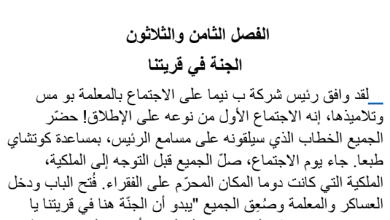 Photo of تلخيص الفصل الثامن والثلاثون الجنة في قريتنا|عساكر قوس قزح