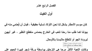 Photo of تلخيص الفصل الخامس عشر أول الغيث |عساكر قوس قرح