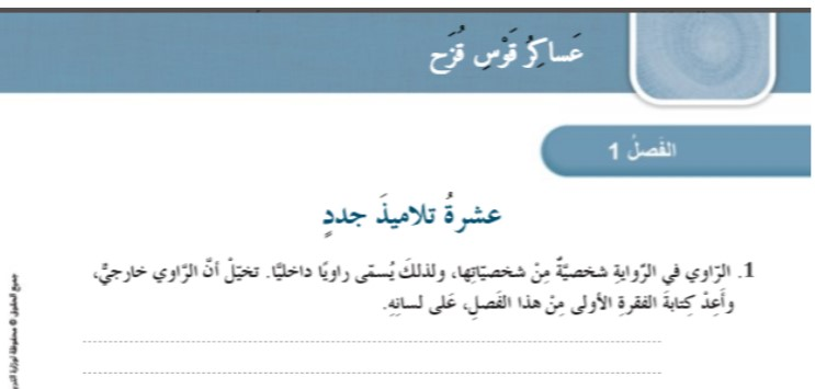 حل درس عشر تلاميذ جدد لغة عربية