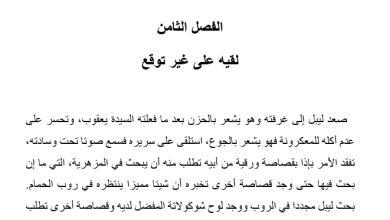 Photo of تلخيص درس لقيه على غير توقع رواية احلام ليبل السعيدة