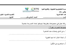 Photo of ورقة عمل لدرس الطين لغة عربية صف حادي عشر فصل ثاني