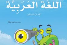 Photo of كتاب النشاط لغة عربية صف ثاني فصل ثالث
