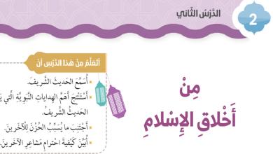 Photo of حل درس من أخلاق الإسلام تربية إسلامية صف ثاني فصل ثالث