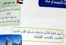 Photo of حل درس التكنولوجيا في بلادي دراسات اجتماعية صف ثالث فصل ثالث